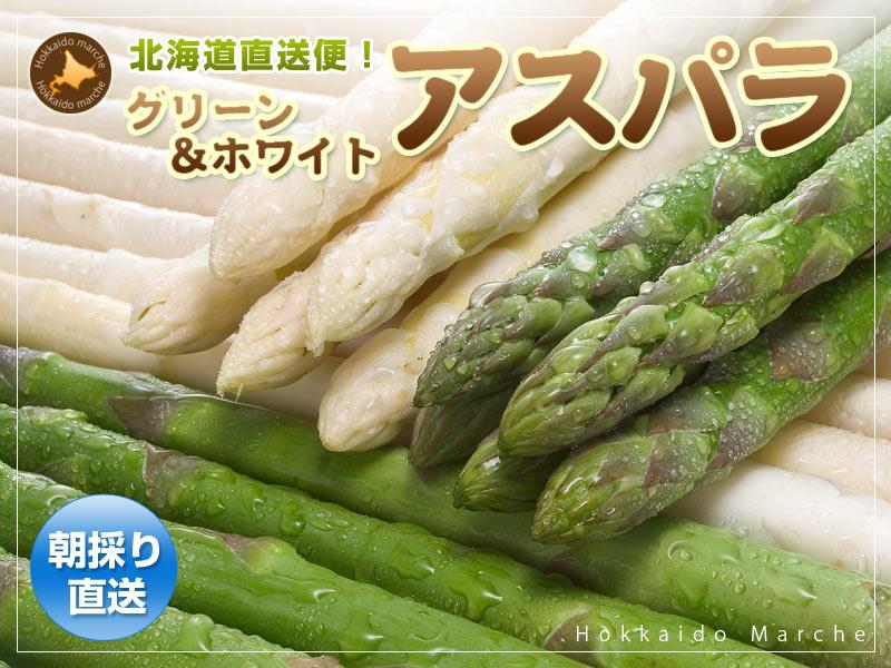 朝採りグリーンアスパラガス+ホワイトアスパラガス