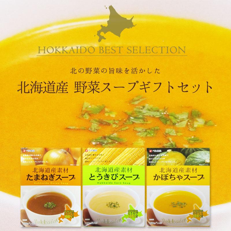北海道産野菜スープギフトセット