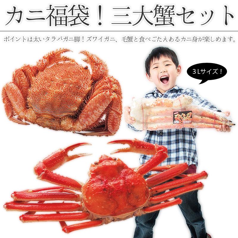 3L脚三大蟹セット