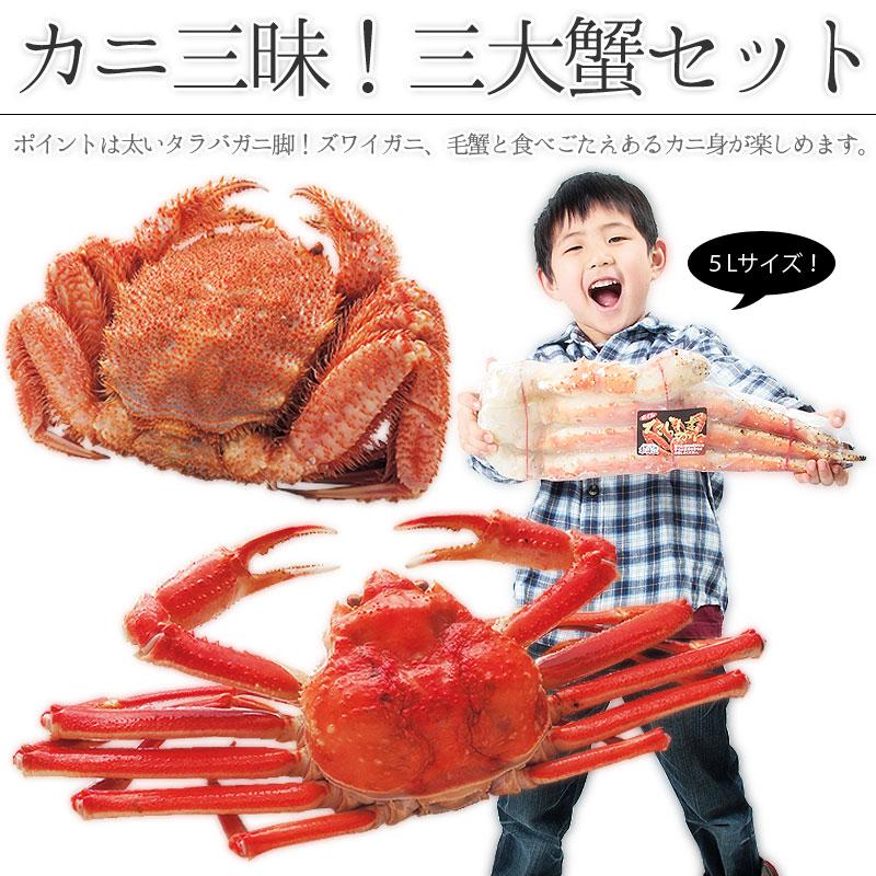 5L脚三大蟹セット