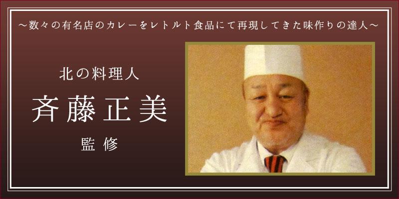 北の料理人「斉藤正美」監修