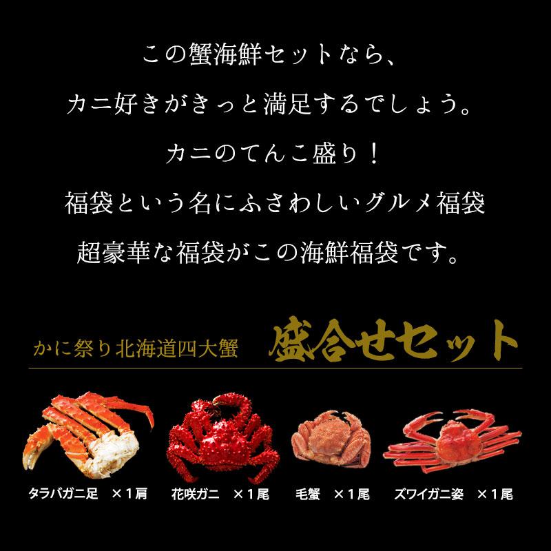 かに祭り北海道四大蟹 盛合せセット