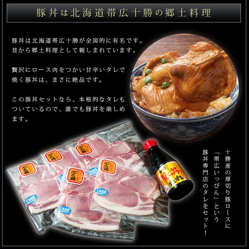 十勝名物豚丼セット