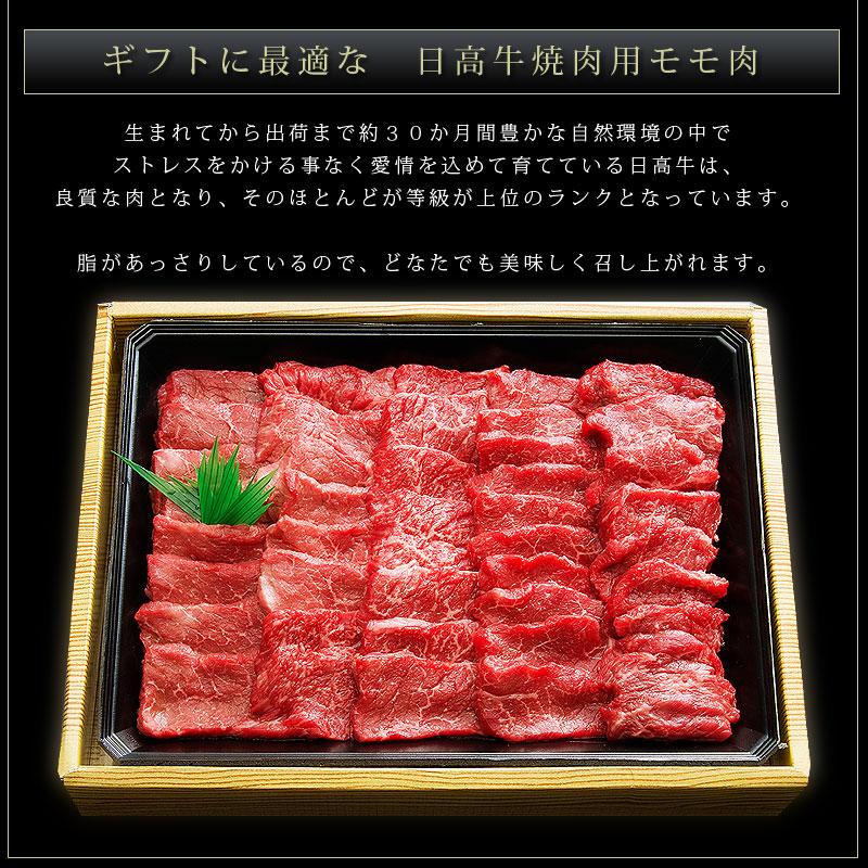 日高牛モモ焼肉