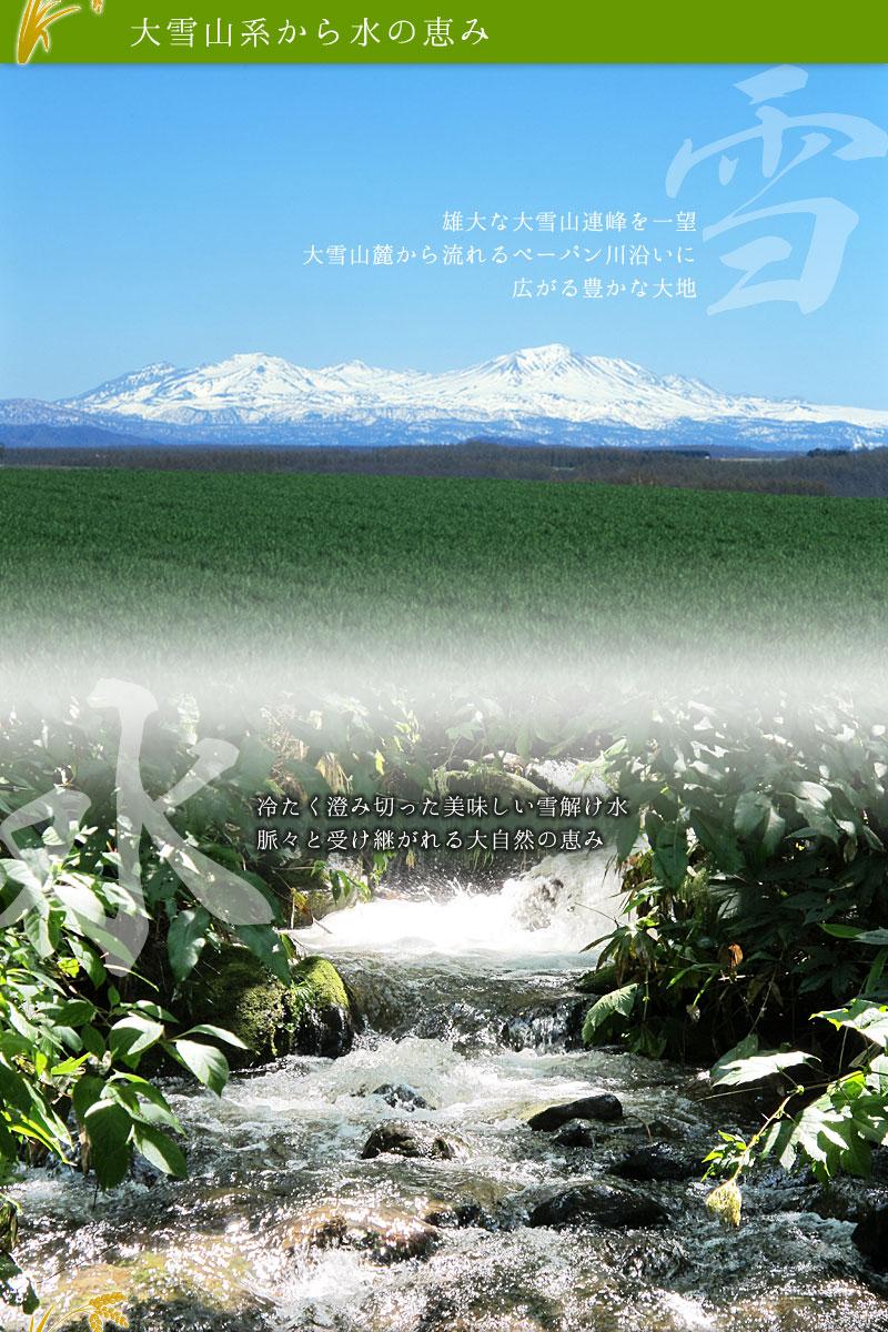 大雪山系からの水の恵み