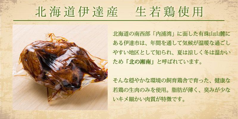 北海道伊達産 生若鶏使用