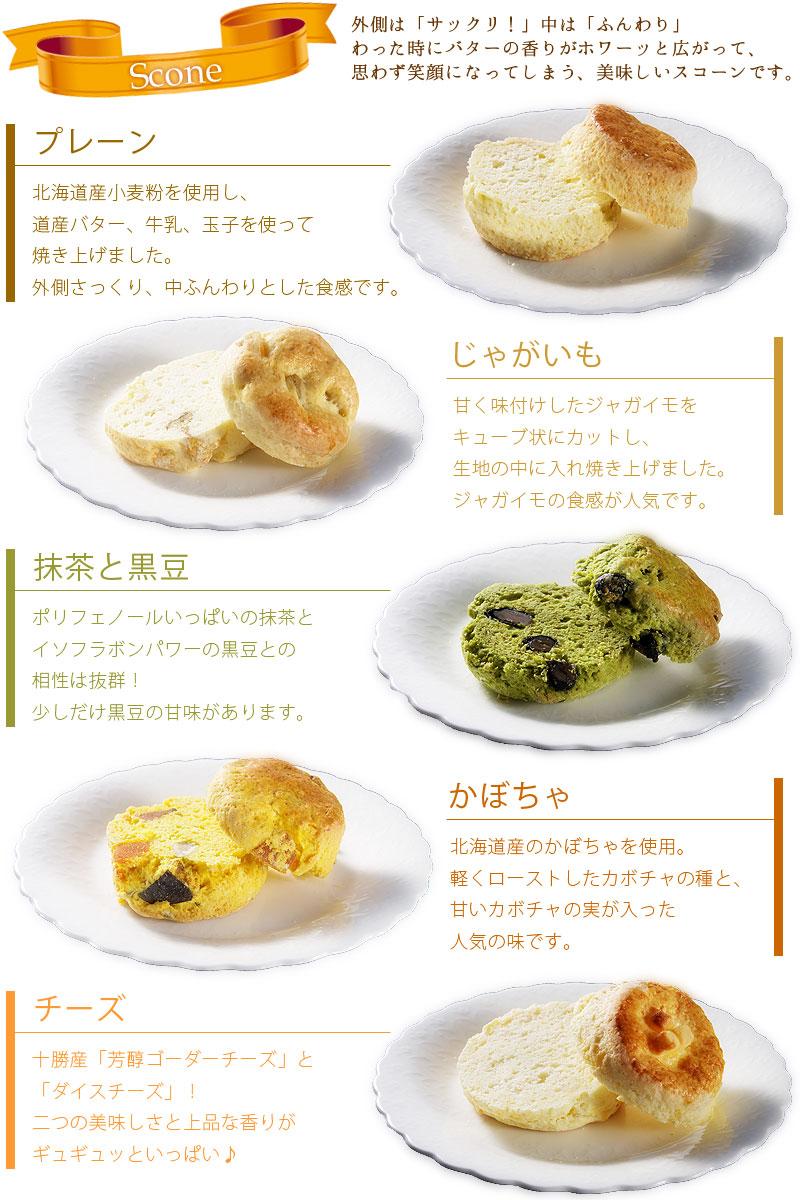 スコーン&紅茶セット スコーン紹介