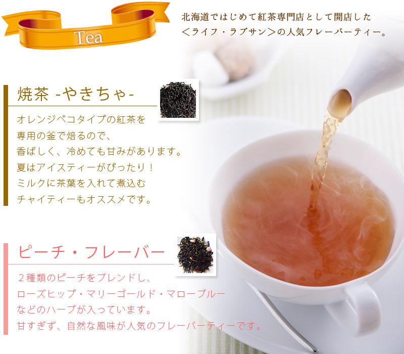 スコーン&紅茶セット 紅茶紹介