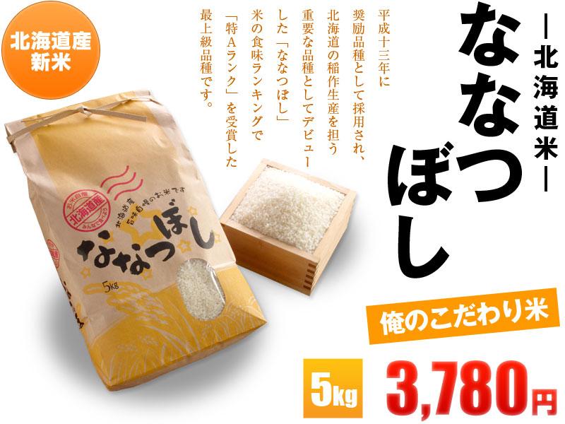 北海道産ななつぼし5kg