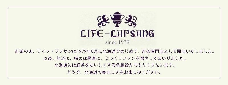 紅茶の専門店 ライフラプサン