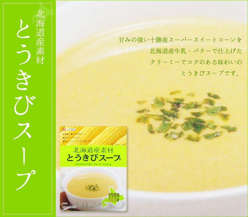 とうきびスープ