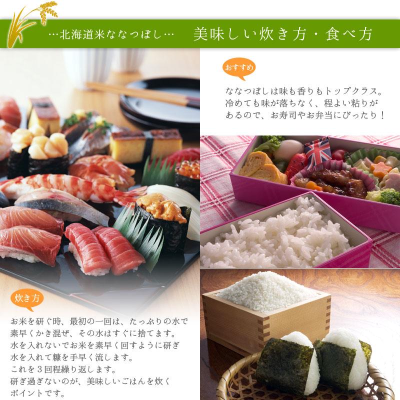 北海道産ななつぼし美味しい炊き方・食べ方