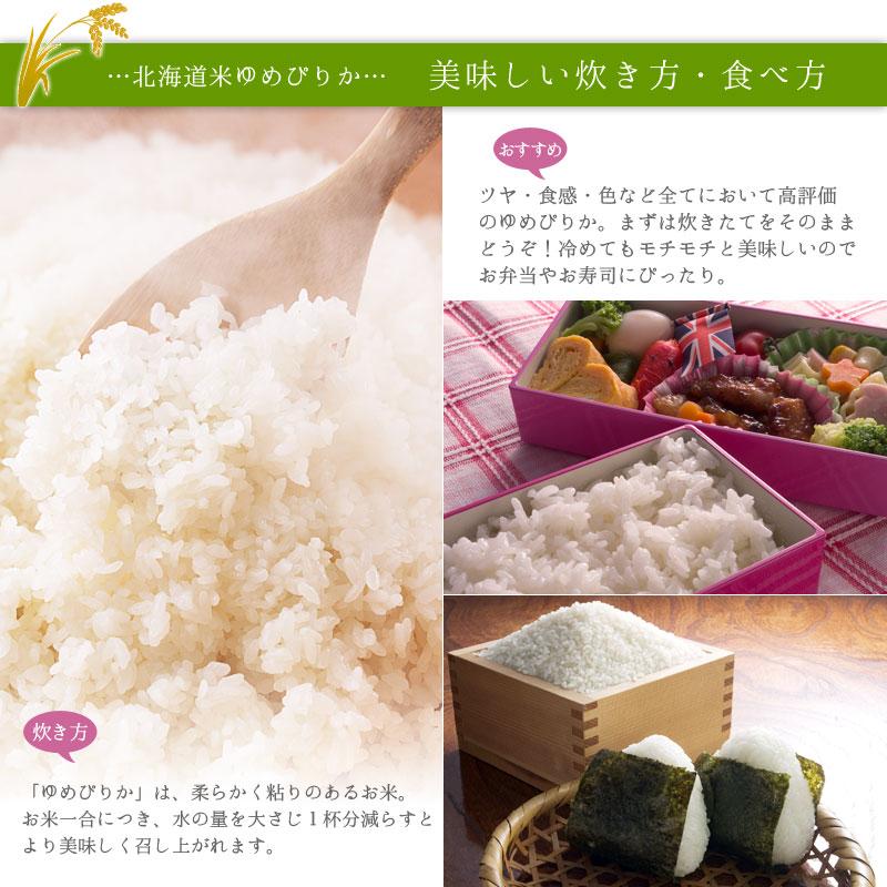 北海道産ゆめぴりか美味しい炊き方・食べ方