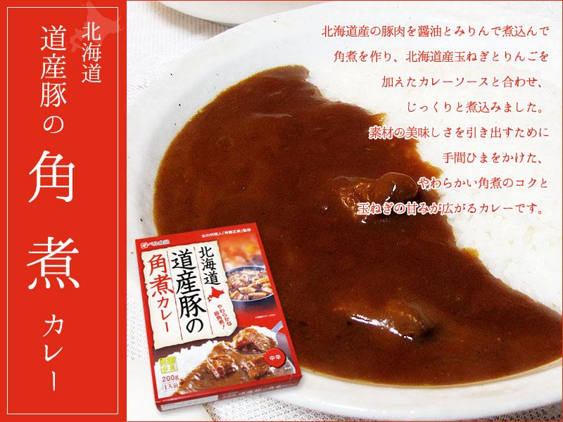北海道道産豚の角煮カレー