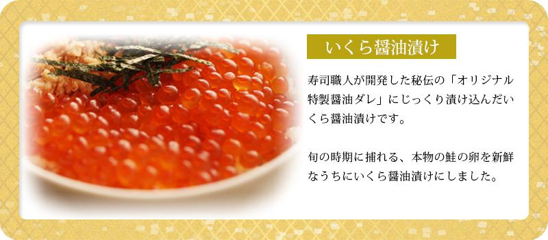 豪華海鮮福袋A「いくら醤油漬け」