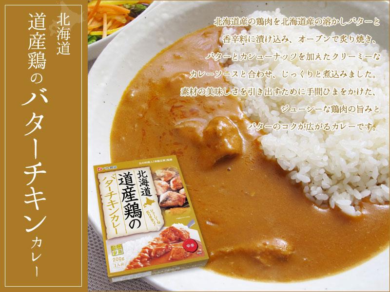 北海道道産鶏のバターチキンカレー