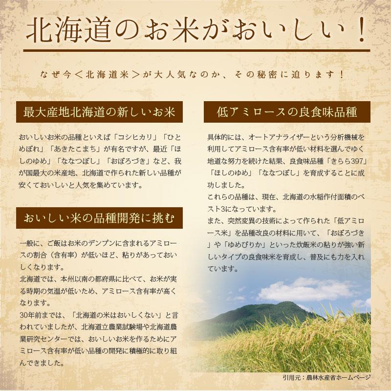 北海道のお米がおいしい
