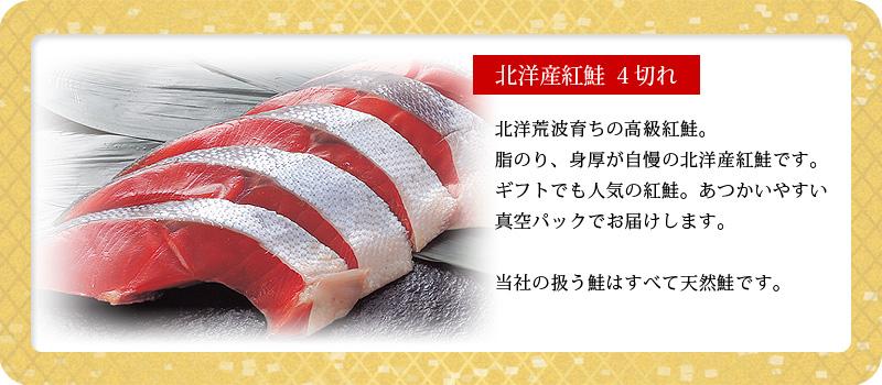 お歳暮ギフト 豪華海鮮福袋B「北洋産紅鮭」