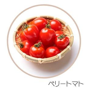 ベリートマト