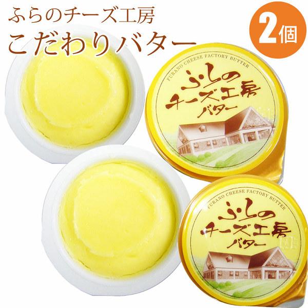 富良野バター