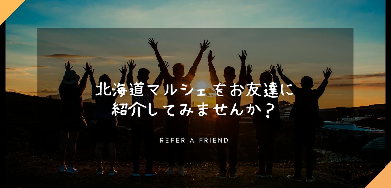 友達紹介コーナーTOPバナー