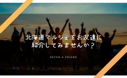 友達紹介サイドバナー用