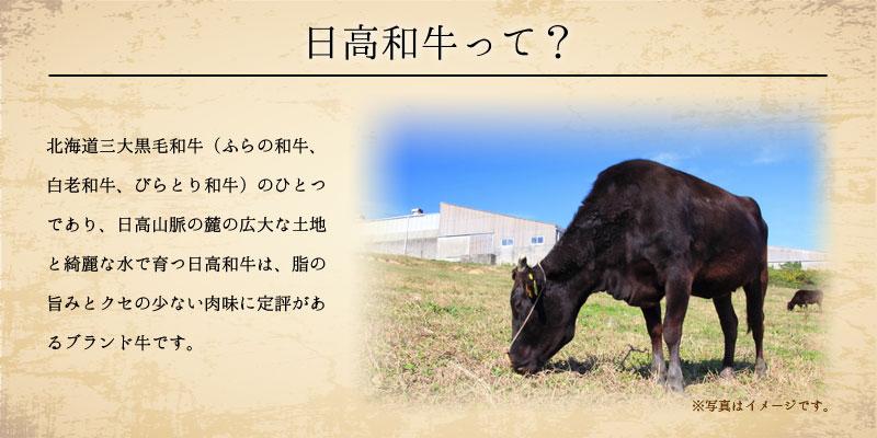 日高和牛って?