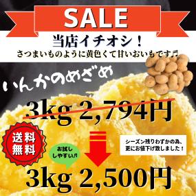北海道産インカのめざめ3kg