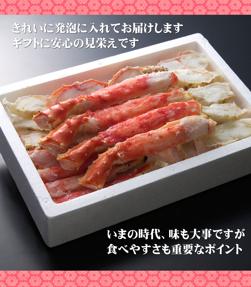 ギフト用タラバガニ(カット済み)