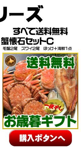 お中元ギフト蟹セット