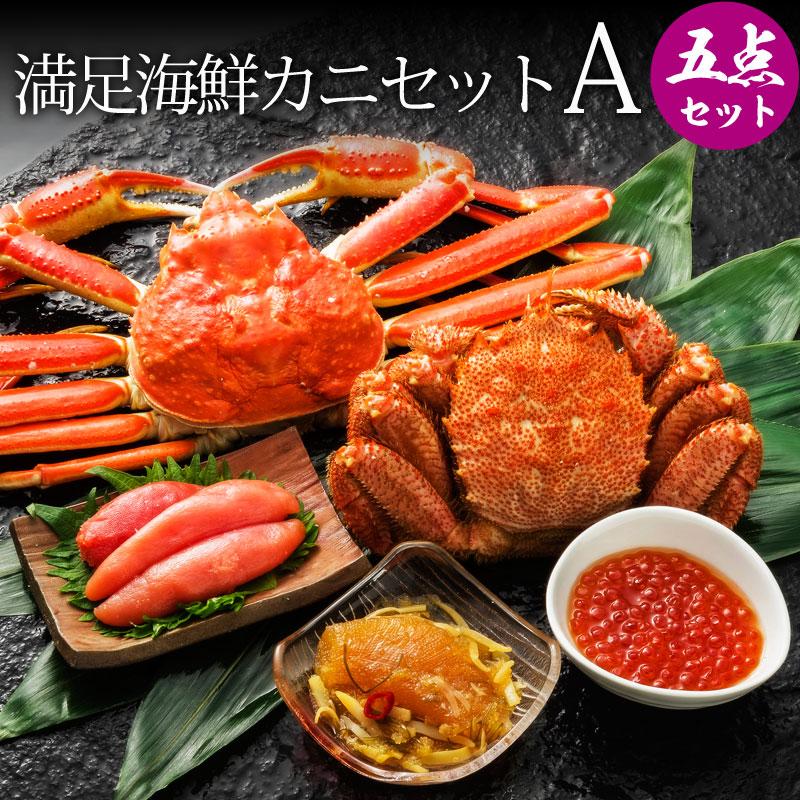 満足海鮮カニセット
