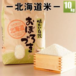 北海道産おぼろづき5kg