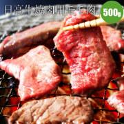 日高牛(黒毛和牛)焼肉用モモ肉