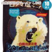 白熊出没注意ラーメン