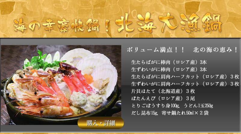 北海大漁鍋