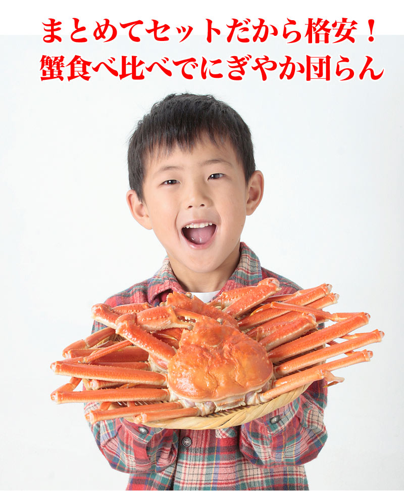 お歳暮ギフト蟹セット
