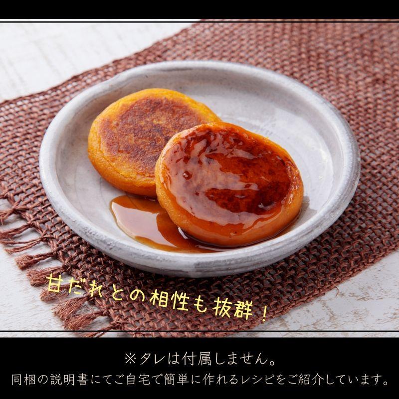 かぼちゃだんご