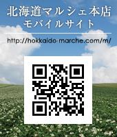 北海道マルシェモバイルサイト