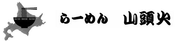 旭川ラーメン 山頭火