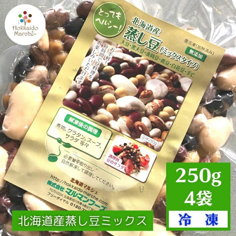 蒸し豆4P
