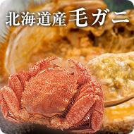蟹/毛蟹(大)