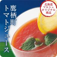 鷹栖町トマトジュース