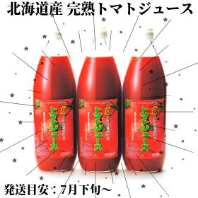 北海道産トマトジュース