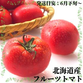 北海道産フルーツトマト